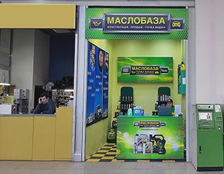 Новая точка выдачи MasloBaza.com на Петровке