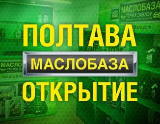 MasloBaza.com уже в Полтаве!