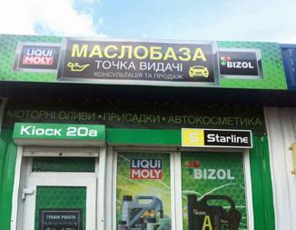 Точка выдачи товара MasloBaza.com в Виннице