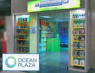 Открытие точки выдачи в Ocean Plaza